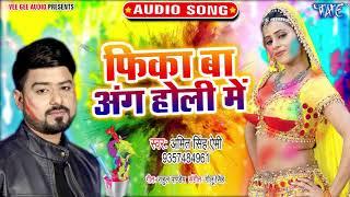 फिका बा अंग होली में - Amit Singh Ammy का सबसे हिट होली गीत   Fika Ba Ang Holi Me   Bhojpuri Song