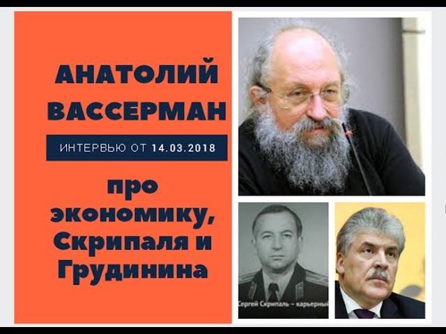 Анатолий Вассерман про экономику Скрипаля и Грудинина