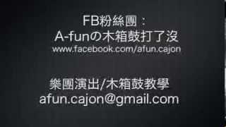 A-fun『木箱鼓進階過門示範_三連音Double Beat技巧』