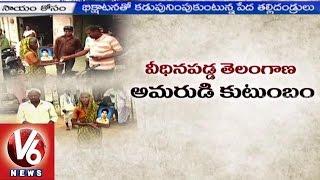 Telangana Martyr Sai Kumar parents facing problems to avail ex-gratia (23-06-2015)