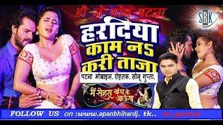 Dj Sonu Patna__Dj Sonu Patna__Haradiya Kaam Na Kari Taza Dj Sonu Patna