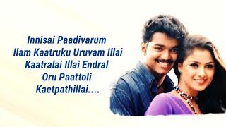 Innisai Paadivarum lyrics song | Unnikrishnan | VIJAY | Simran | Thullatha Manamum Thullum