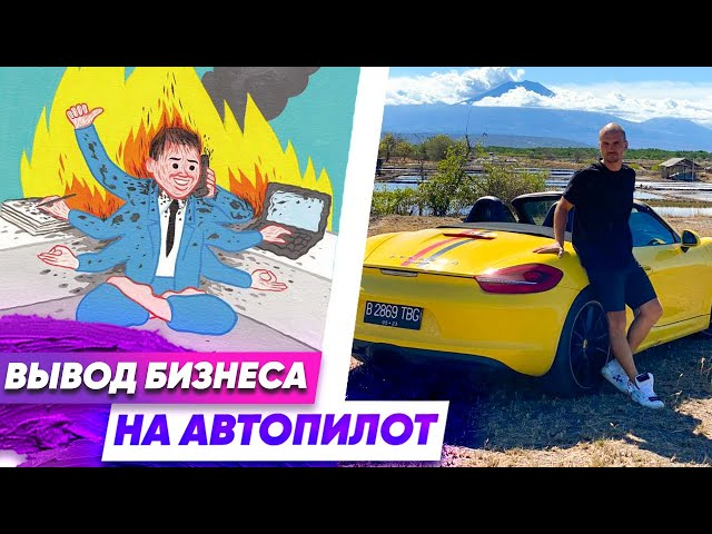 Бизнес на Автопилоте // Как жить счастливо и свободно. систематизация бизнеса amocrm