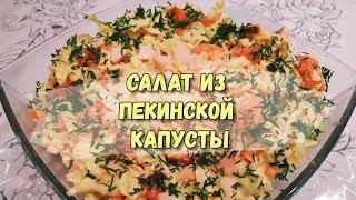 САЛАТ С ПЕКИНСКОЙ КАПУСТОЙ и курицей простой рецепт.