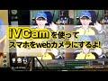 iVCamを使ってスマホをwebカメラにするよ!- テレワークにも