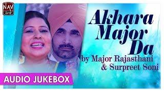 Akhara Major Da - Major Rajasthani & Surpreet Soni | Punjabi Superhit Duet Audio Songs | Priya Audio