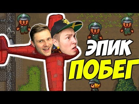 видео: УЛЕТЕЛИ ИЗ ТЮРЬМЫ ПО ТИХОМУ - The Escapists 2 Coop