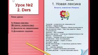 Турецкий язык Онлайн Урок # 2 Бесплатно Для начинающих + Домашнее задание
