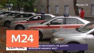 Машины с символикой МЧС используют в Москве в качестве такси - Москва 24