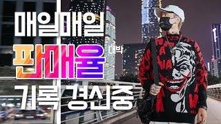 99스트릿패션 / 겨울 베스트 아이템 특별 기획전 / …