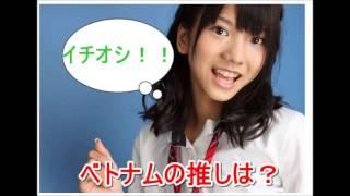 AKB48 高城亜樹 あきちゃがベトナムのイチオシを話しています.
