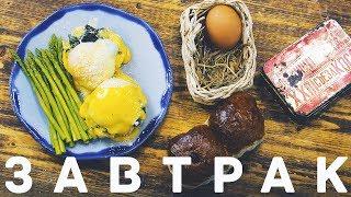Яйца Бенедикт | Завтрак что надо