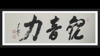 明主様神書 観音力とは何ぞや            meishusama ,mokichi okada