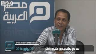 بالفيديو| أحمد صالح: هناك متحكم بوزارة الآثار خلف الكواليس