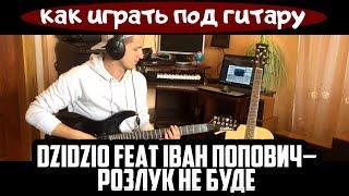 DZIDZIO feat Іван Попович - Розлук не буде (под гитару)