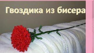 Цветок из бисера. ГВОЗДИКА ИЗ БИСЕРА / Мастер-класс / DIY
