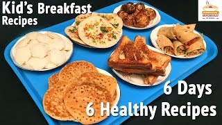 Breakfast Ideas for Kids | Kids Lunchbox Recipes - Mon to Sat | Easy Breakfast Recipes for Kids