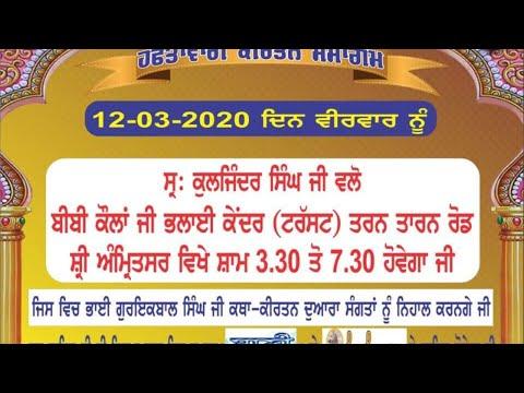 Live-Now-Haftawari-Kirtan-Samagam-From-Amritsar-Punjab-12-March-2020