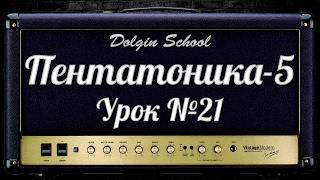 Пентатоника (5) Уроки игры на электрогитаре №21 Dolgin School