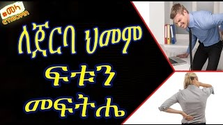Natural Home Remedies for Back Pain Relief in Amharic