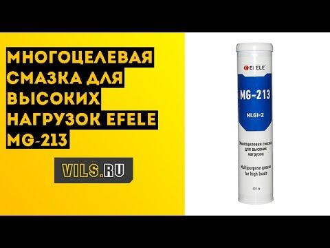 Многоцелевая смазка для высоких нагрузок EFELE MG-213