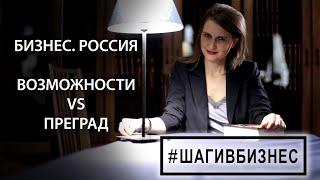 Смотреть видео Анонс. #Россия  #Бизнес  #Возможности VS #Преград? онлайн