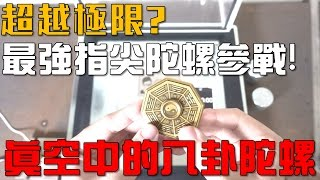 【Joeman】真空實驗第二彈!最強八卦指尖陀螺參戰!  Fidget Spinner Spin In a Vacuum Chamber thumbnail