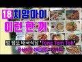 치앙마이 이런 한 끼 18 - 떵 땜또 태국로컬식당
