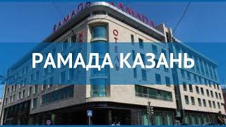 РАМАДА КАЗАНЬ 4* Россия Казань обзор – отель РАМАДА КАЗАНЬ 4* Казань видео обзор