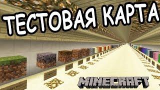 ТЕСТОВАЯ КАРТА ДЛЯ МАЙНКРАФТ - Скачать - Minecraft