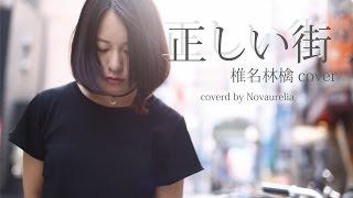 Novaurelia(ノヴァオウレリア) #Novaurelia #椎名林檎 #SSW #歌詞付き...