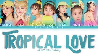 Oh my girl (오마이걸) – tropical love lyrics (color coded han/rom/eng)