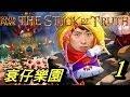 【South Park:The Stick of Truth 】打波子機 #1 金髮波子收藏便便 (南方公園: 真實之杖)