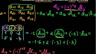 §13 Разложение определителя по элементам строки (столбца)