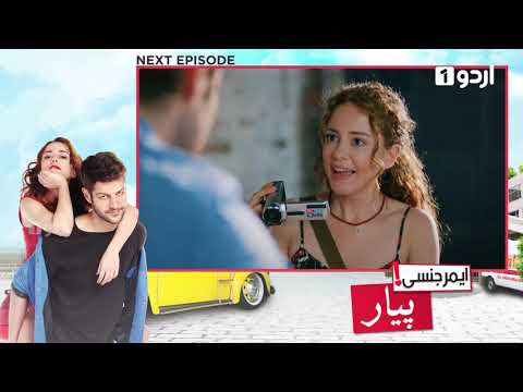 Emergency Pyar | Acil Aşk Aranıyor | Urdu Dubbing | Episode 85 Teaser | Urdu1 | 08 May April
