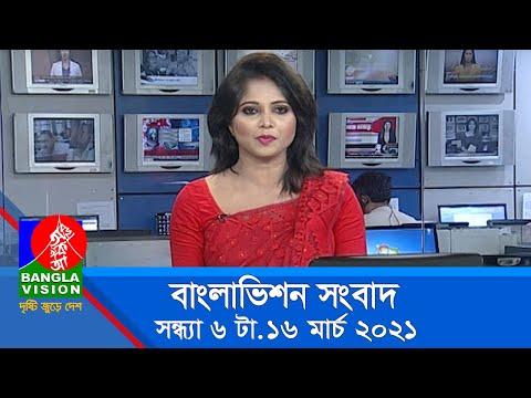 সন্ধ্যা ৬ টার বাংলাভিশন সংবাদ | Bangla News | 16_ March _2021 | 6:00 PM | BanglaVision News