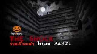 The Shock รวมเรื่องเล่า โรงแรม Part 1