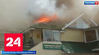 В Сергиевом Посаде горит магазин - Россия 24