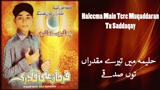 Download Farhan Ali Qadri - Haleema Main Tere Muqaddaran Tu Saddaqay MP3 song and Music Video