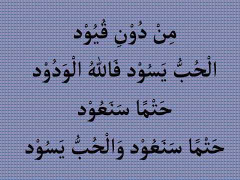 الحب يسودAl hubbu Yasood   Maher Zain Lyrics