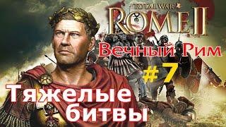 Прохождение Rome 2 - Мод Potestas Ultima Ratio - Вечный Рим №7 - Тяжелые битвы