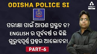 Discussion of Most important MCQ'S of previous year   Part 6   ODISHA POLICE SI EXAM 2021   MCQs   A