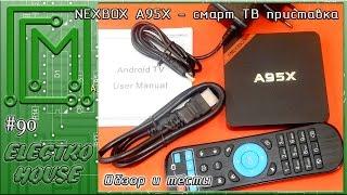 #90. NEXBOX A95X - ТВ приставка. Огляд і тести
