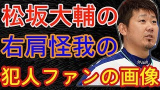 ビデオを見る #事故ニュース 関連動画は~? 松坂大輔の腕を引っ張った...