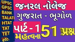Gujarat Bhugol | geography of Gujarat in Gujarati PART 1 | General knowledge in Gujarati | Imp GK