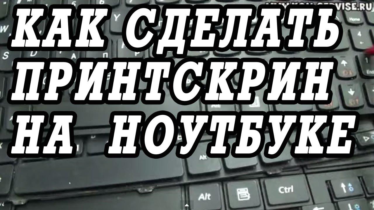 Как сделать скриншот или принтскрин экрана на ноутбуке ...