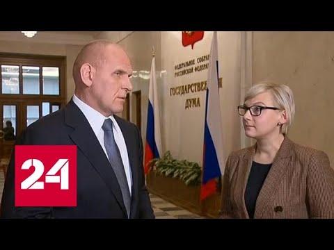 Александр Карелин: депутаты Госдумы должны подтвердить свои полномочия - Россия 24