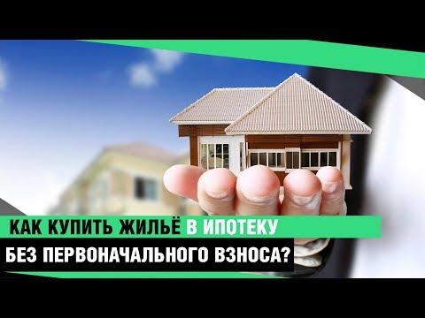 Как купить квартиру в ипотеку без первоначального взноса | Квартира в ипотеку | Краснодар