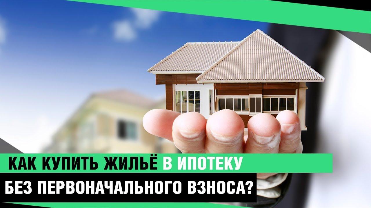взять квартиру в ипотеку без первоначального взноса в краснодаре