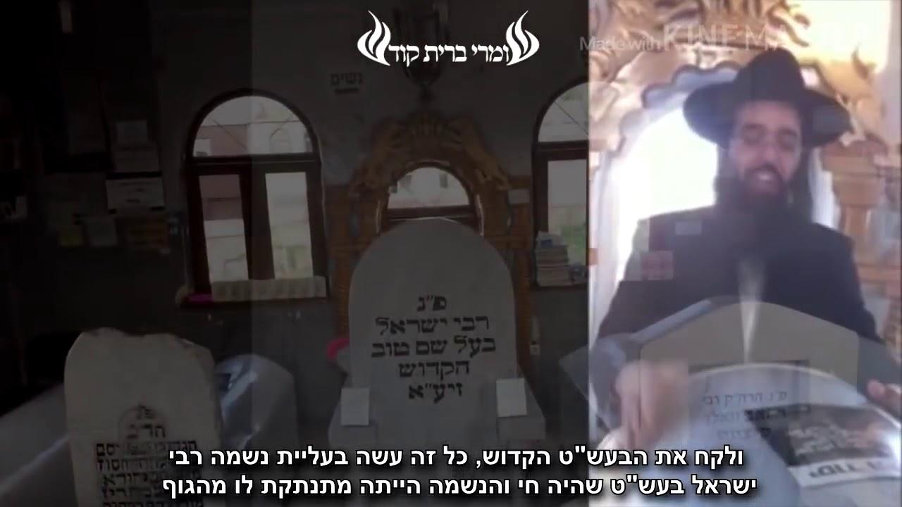הרב יעקב בן חנן   מתי תבוא הגאולה  על קברו של הבעש''ט